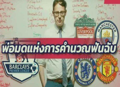 confirmed-the-Premier-League-championship-site